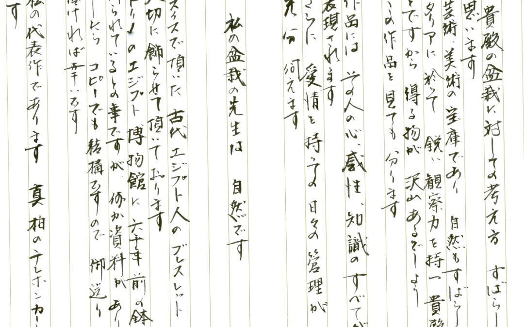 Confronto culturale con Kimura sensei 1994