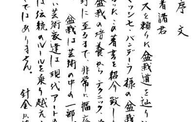 Confronto culturale con Kimura sensei 2008